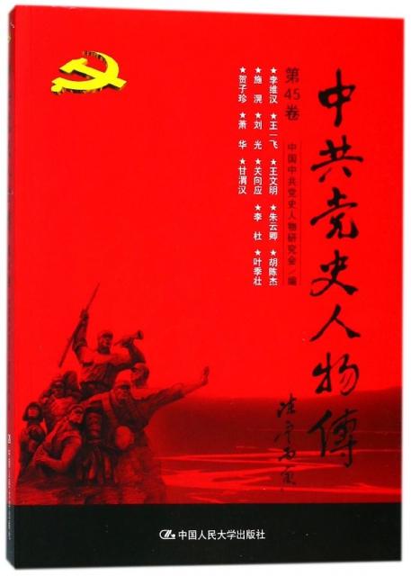 中共黨史人物傳(第45卷)