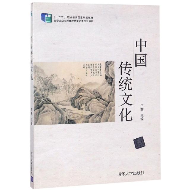 中國傳統文化(十二五職業教育國家規劃教材)