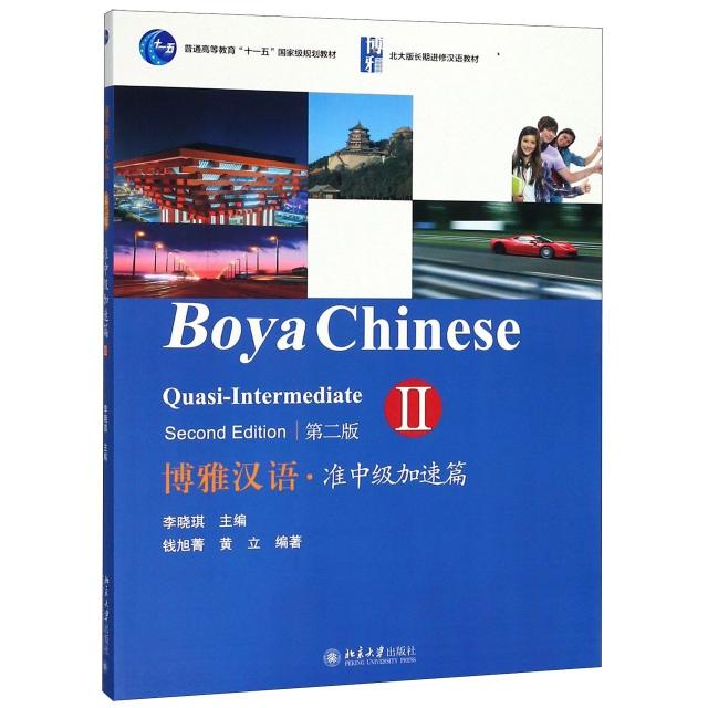 博雅漢語(準中級加速篇Ⅱ第2版普通高等教育十一五國家級規劃教材)
