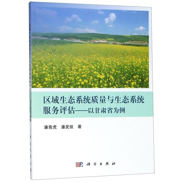 區域生態繫統質量與生態繫統服務評估--以甘肅省為例