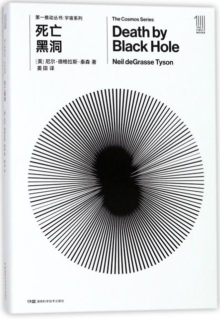 死亡黑洞/宇宙繫列