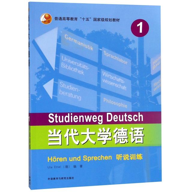 當代大學德語(1聽說訓練普通高等教育十五國家級規劃教材)