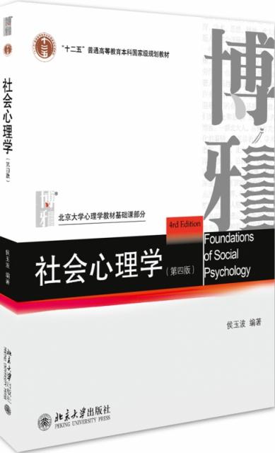 社會心理學(第4版北京大學心理學教材基礎課部分十二五普通高等教育本科國家級規劃教材