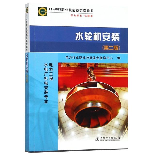 水輪機安裝(電力工程水電廠機電安裝專業第2版11-083職業技能鋻定指導書)/職業標準試題