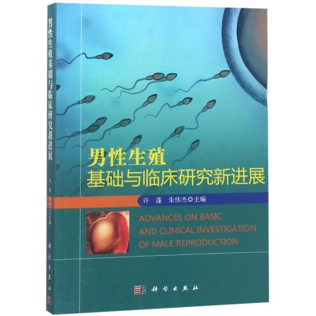 男性生殖基礎與臨床研究新進展