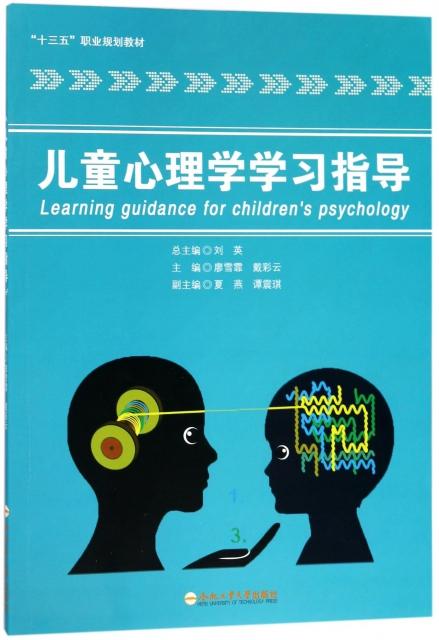兒童心理學學習指導(十三五職業規劃教材)