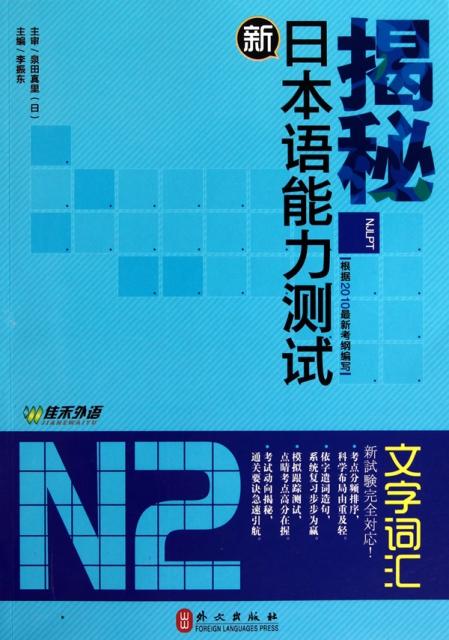 揭秘新日本語能力測試N2文字詞彙
