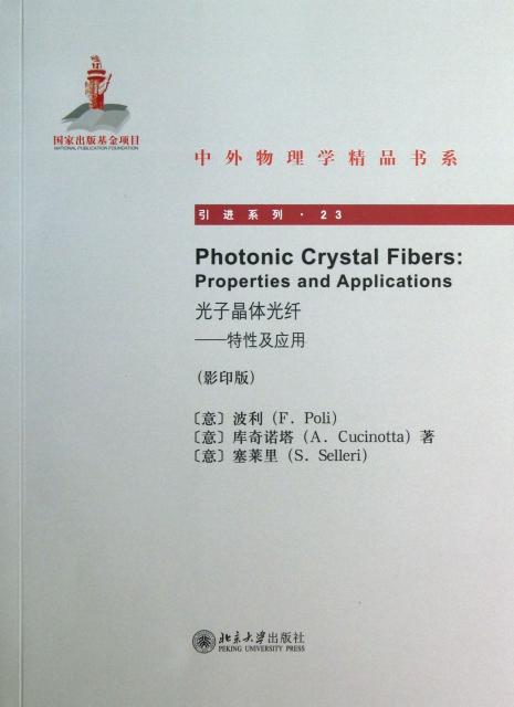 光子晶體光纖--特性及應用(影印版)/引進繫列/中外物理學精品書繫