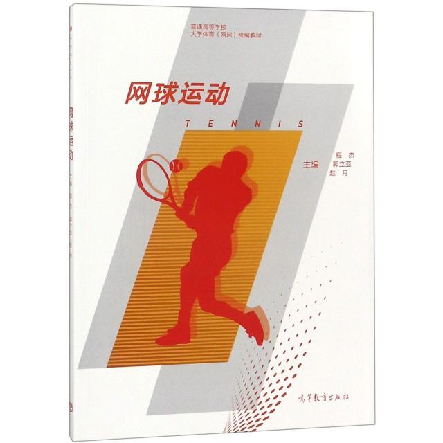 網球運動(普通高等學校大學體育網球統編教材)