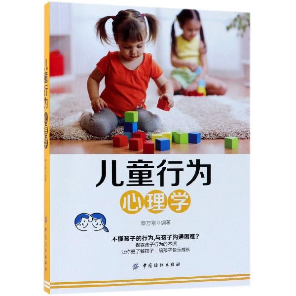 兒童行為心理學