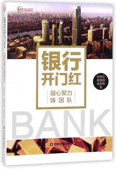 銀行開門紅(凝心聚力鑄團隊)