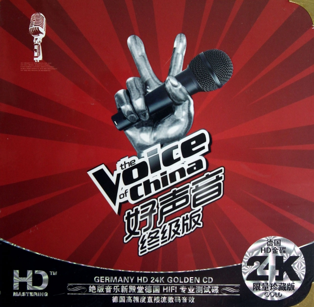 CD-HD好聲音終級版(2碟裝)