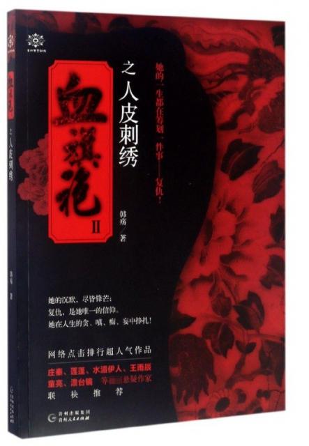 血旗袍(Ⅱ人皮刺繡)