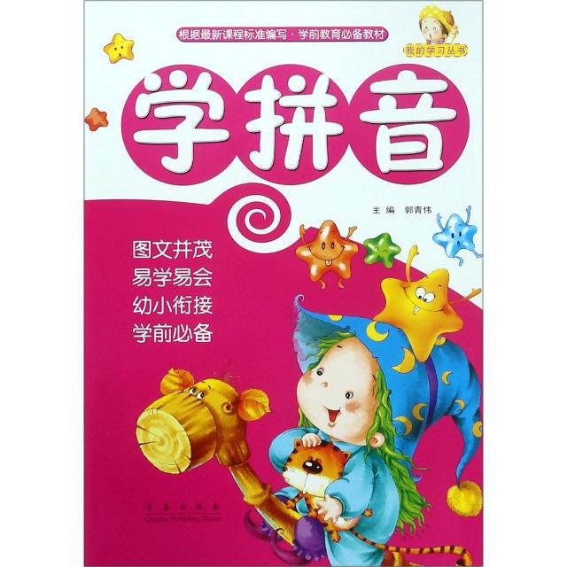 學拼音/我的學習叢書