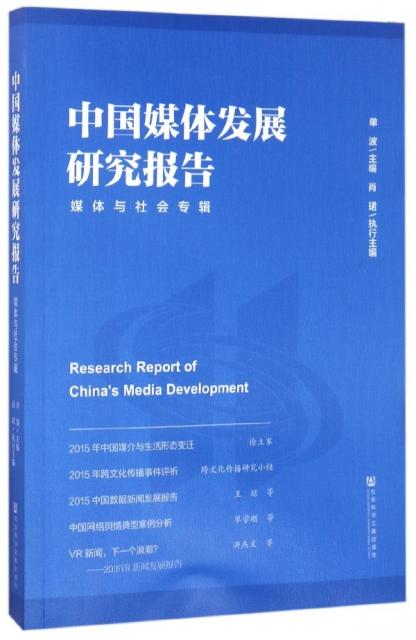 中國媒體發展研究報告