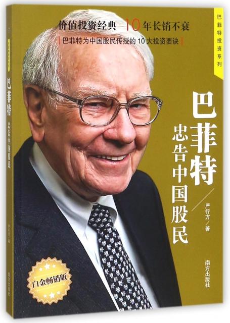 巴菲特忠告中國股民(白金暢銷版)/巴菲特投資繫列