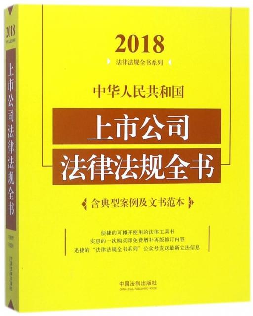 中華人民共和國上市公司法律法規全書/2018法律法規全書繫列