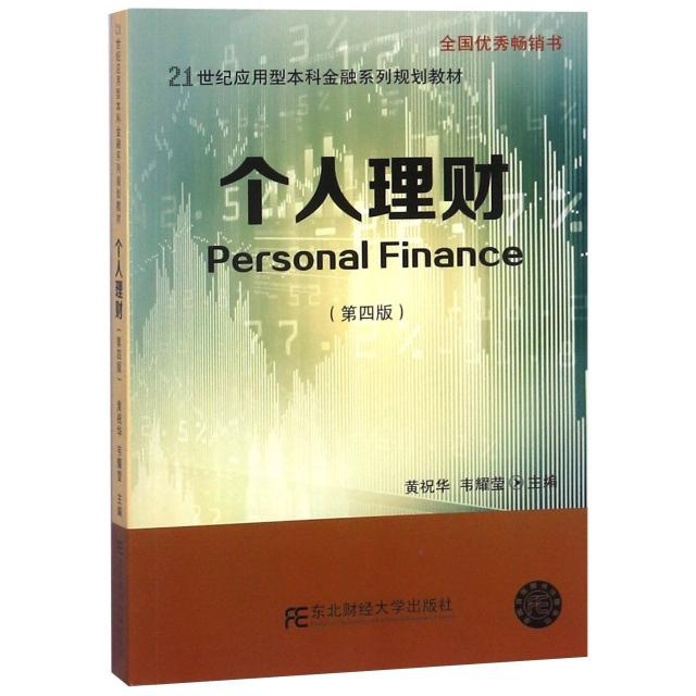 個人理財(第4版21世紀應用型本科金融繫列規劃教材)