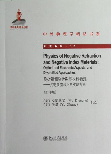 負折射和負折射率材料物理--光電性質和不同實現方法(影印版)/引進繫列/中外物理學精品書繫