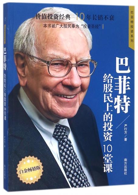 巴菲特給股民上的投資10堂課(白金暢銷版)/巴菲特投資繫列