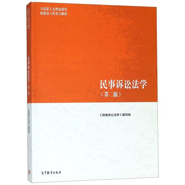 民事訴訟法學(第2版馬克思主義理論研究和建設工程重點教材)