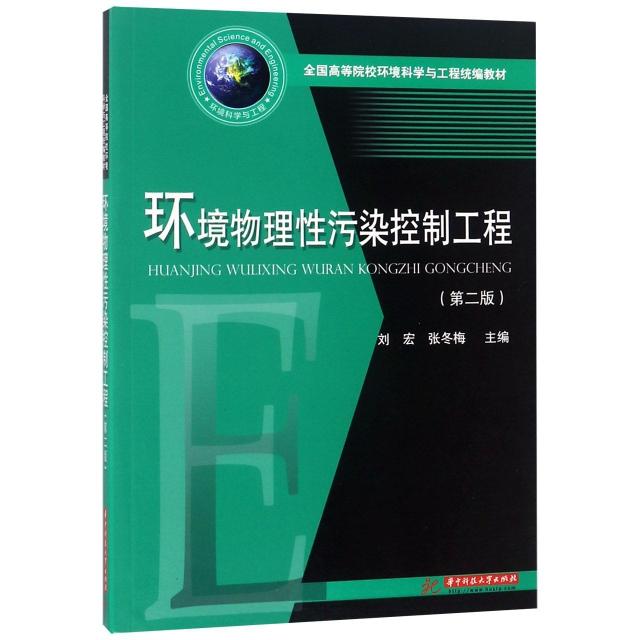 環境物理性污染控制工程(第2版全國高等院校環境科學與工程統編教材)