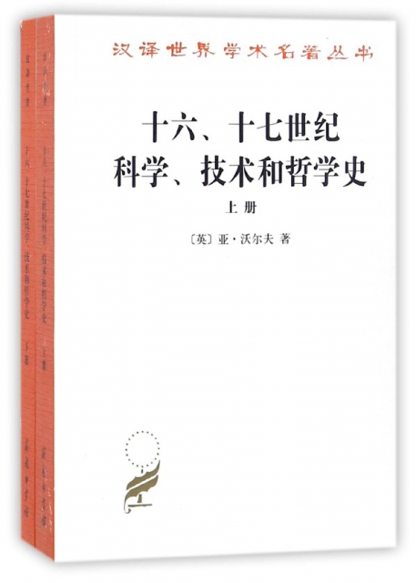 十六十七世紀科學技術和哲學史(上下)/漢譯世界學術名著叢書