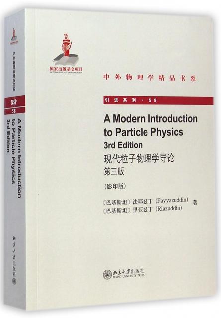 現代粒子物理學導論(第3版影印版)/引進繫列/中外物理學精品書繫
