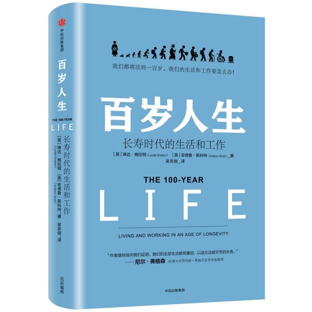 百歲人生(長壽時代的生活和工作)(精)