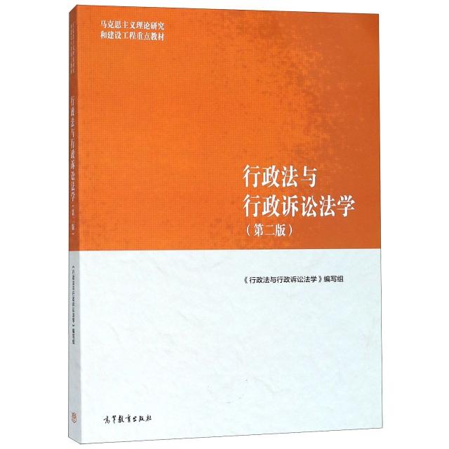 行政法與行政訴訟法學(第2版馬克思主義理論研究和建設工程重點教材)