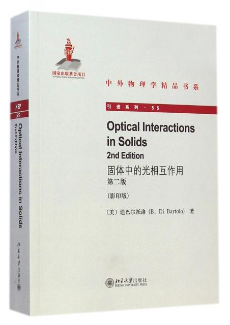 固體中的光相互作用(第2版影印版)/引進繫列/中外物理學精品書繫