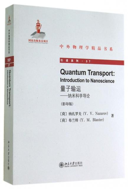 量子輸運--納米科學導論(影印版)/引進繫列/中外物理學精品書繫