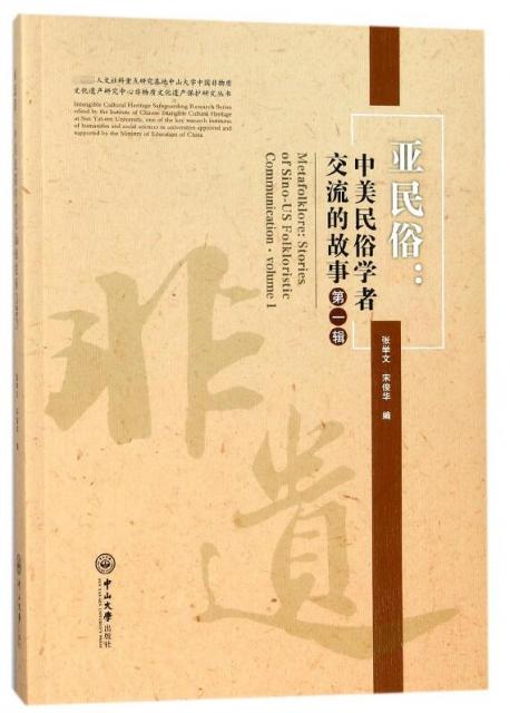 亞民俗--中美民俗學
