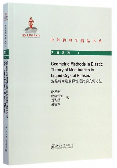 液晶相生物膜彈性理論的幾何方法/高瞻繫列/中外物理學精品書繫