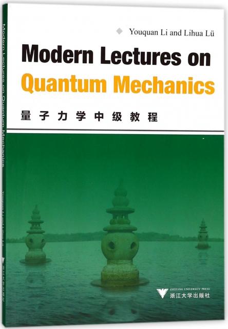 量子力學中級教程(英文版)