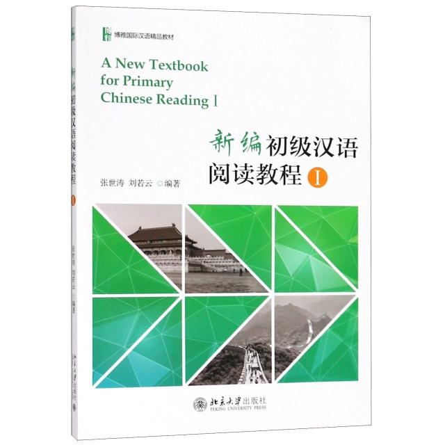 新編初級漢語閱讀教程(Ⅰ博雅國際漢語精品教材)