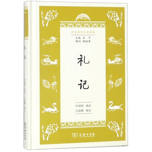 禮記(精)/學生國學叢書新編