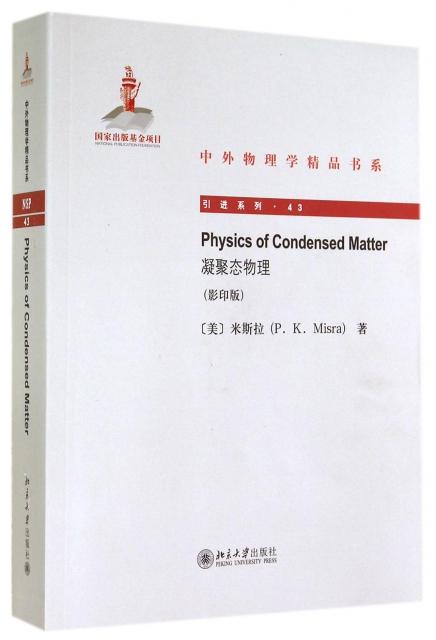 凝聚態物理(影印版)/引進繫列/中外物理學精品書繫