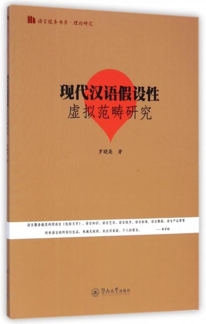 現代漢語假設性虛擬範疇研究/語言服務書繫