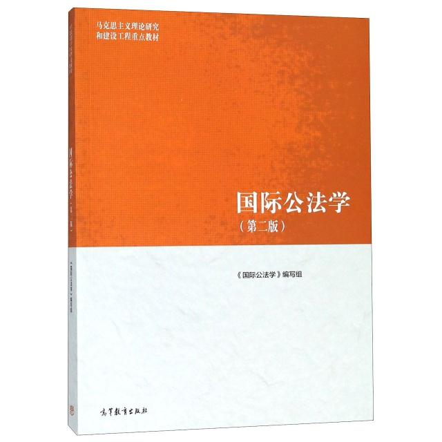 國際公法學(第2版馬克思主義理論研究和建設工程重點教材)