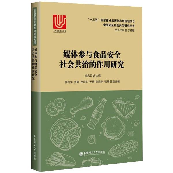 媒體參與食品安全社會共治的作用研究/食品安全社會共治研究叢書