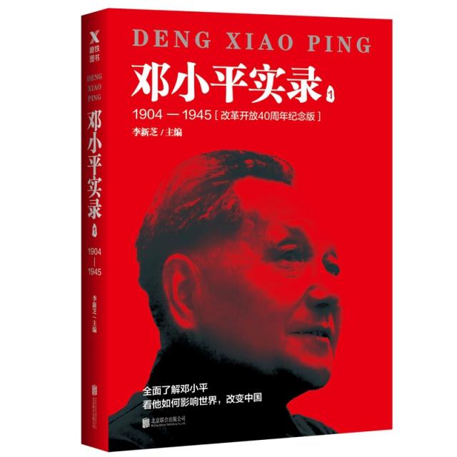 鄧小平實錄1:1904—1945(改革開放40周年紀念版)