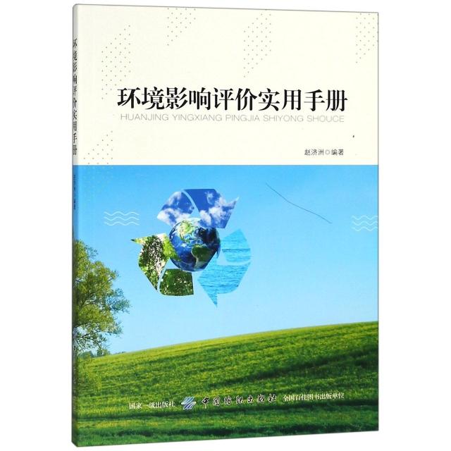 環境影響評價實用手冊