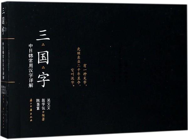三國字(中日韓常用漢字詳解)