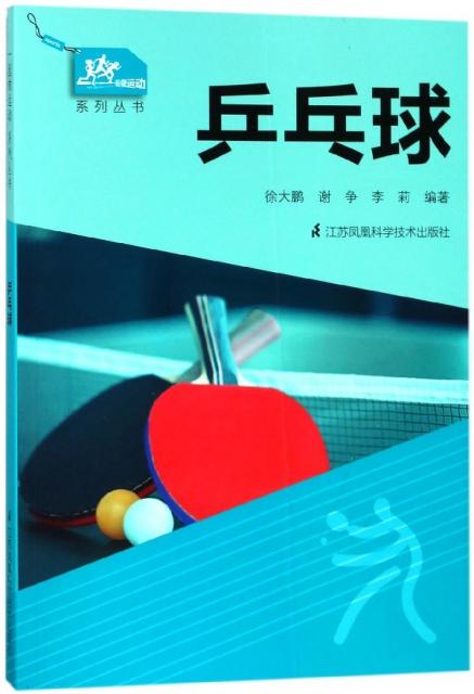 乒乓球/一起做運動繫列叢書