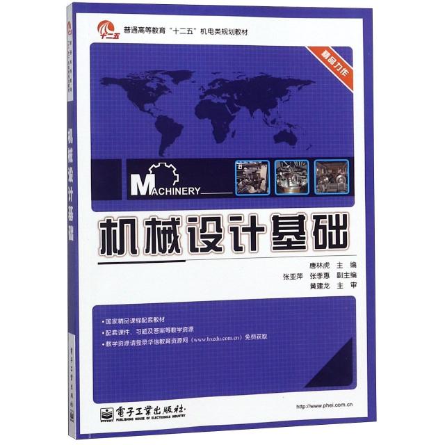 機械設計基礎(普通高等教育十二五機電類規劃教材)