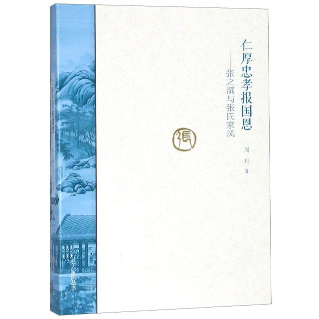 仁厚忠孝報國恩--張之洞與張氏家風/名人家風叢書