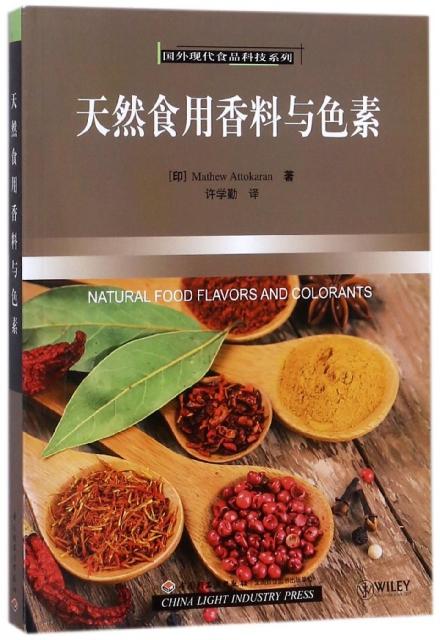 天然食用香料與色素/國外現代食品科技繫列