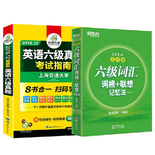 (2018.12新題型)英語六級真題考試指南&六級詞彙 共2冊