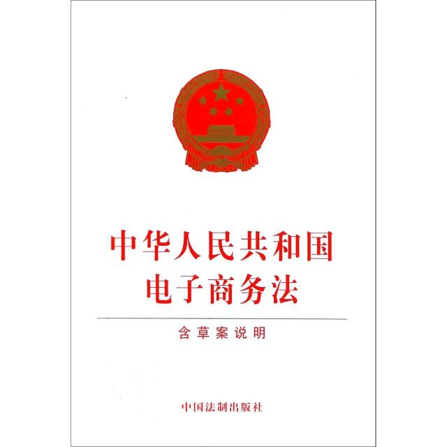 中華人民共和國電子商務法